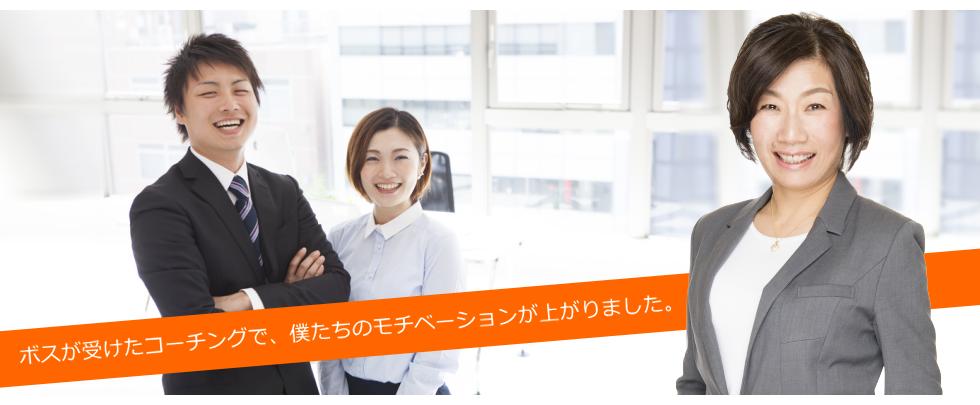 大阪のスマイル・アンド・エール 女性コーチの村田早苗は、仕事、人生の目標をかなえるためのコーチング、職場でのコミュニケーションサポートを行っています。