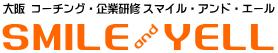 大阪 働く人のためのコーチング・メンタルヘルス企業研修・オペレーター&コールセンター支援はスマイル・アンド・エール