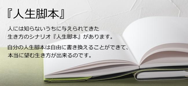『人生脚本』人には知らないうちに与えられてきた 生き方のシナリオ『人生脚本』があります。自分の人生脚本は自由に書き換えることができて、 本当に望む生き方が出来るのです。