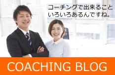 スマイル・アンド・エールのコーチングブログ